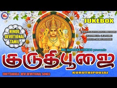 குருதி பூஜை | Kuruthi Pooja | Amman Bakthi Padalgal Tamil | Tamil Devotional Songs Non Stop