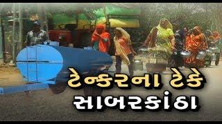 water-crisis-khokhla-village-chanasma-tehsil-patan-district