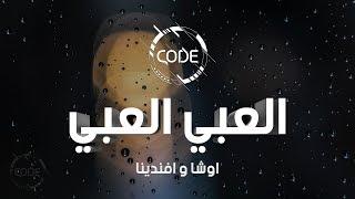 العبي العبي - اوشا وافندينا (السيد حسن) - ريمكس CODE