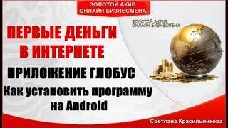 Глобус приложение для заработка без вложений  Как установить программу на Android
