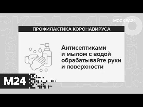 Меры профилактики коронавирусной инфекции - Москва 24