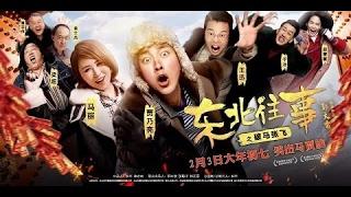 2017高分爆笑喜剧电影《东北往事之破马张飞 》1080P HD高清国语中字