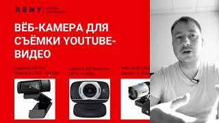 2. Вeб камера для YouTube