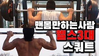 맨몸운동러의 헬스3대 운동 중량스쿼트 몇? [맨몸Vlo…