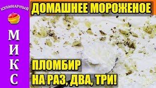 Домашнее мороженое (пломбир). Очень сливочный и быстрый рецепт мороженого! 🍦🍨
