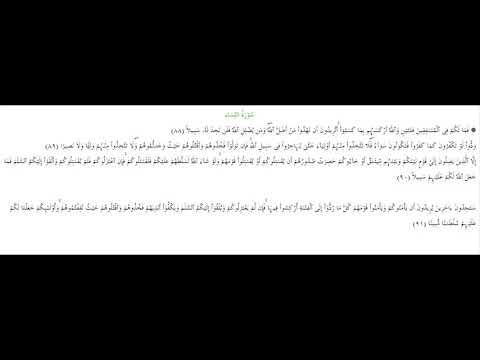 SURAH AN-NISA #AYAT 88-91: 18th May 2020