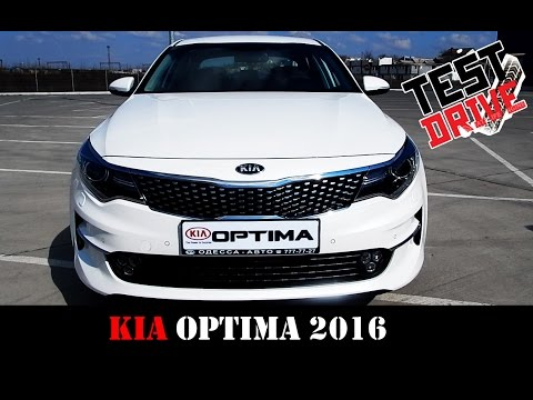 КИА Оптима 2016 Тест Драйв KIA Optima 2016 Test Drive Полная версия