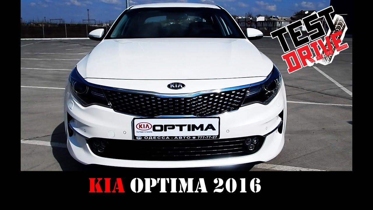 Новая kia optima 2017-2018 модельного года – автомобиль, отличающийся впечатляющим уровнем безопасности и динамики, комфортом и.