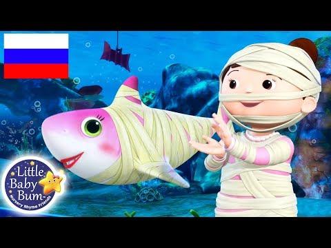 детские песенки | Акула-Хэллоуин | мультфильмы для детей | Литл Бэйби Бам