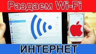 Как раздать WiFi с iPhone / айфона - включаем вай фай в режиме модема на ios(Бывают ситуации, когда с вами планшет или ноутбук, но отсутствует интернет и поблизости нет WiFi точек доступ..., 2015-03-05T09:17:39.000Z)
