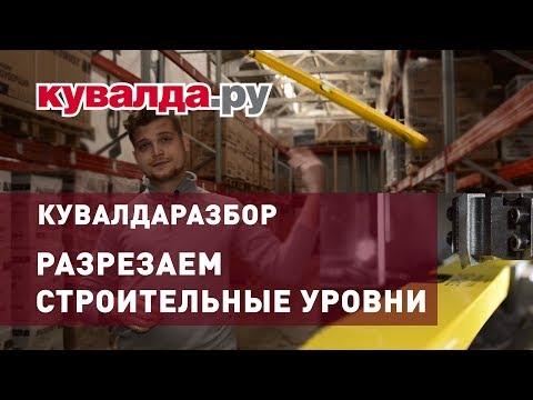 Тест - обзор строительных уровней Stabila, Kapro   Верить производителям или нет?   Кувалдаразбор