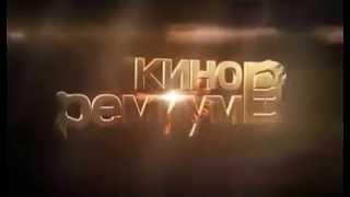 Кинопремиум HD - канал из пакета СуперКино HD