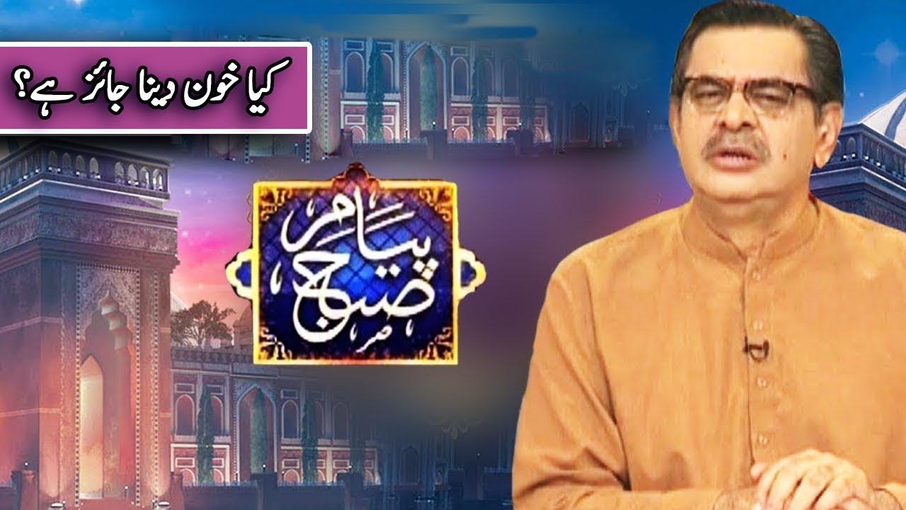 Peyam e Subh With Aneeq Ahmed | 26 July 2019 | Dunya News
