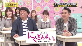 Download 齋藤飛鳥がひたすら牛を熱く語る 🌸 乃木坂工事中 #712 これなら語れるグランプリ 🌸 2021 nogizaka46 Asuka Saito