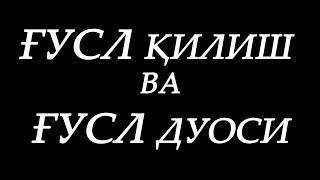 гУСЛ ДУОСИ УЗБЕК ТИЛИДА