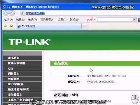 TP-Link TL WR841ND 300Mbps Wireless N Router 設定要訣 - YouTube