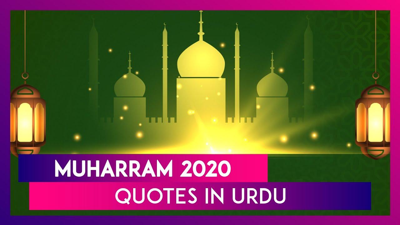 Muharram quotes in urdu instagram