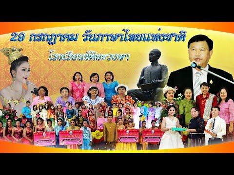 กิจกรรมวันสุนทรภู่และวันภาษาไทย  โรงเรียนขัติยะวงษา