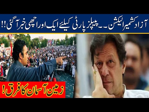Azad Kashmir Election 2021 Results!! Huge News For People's Party