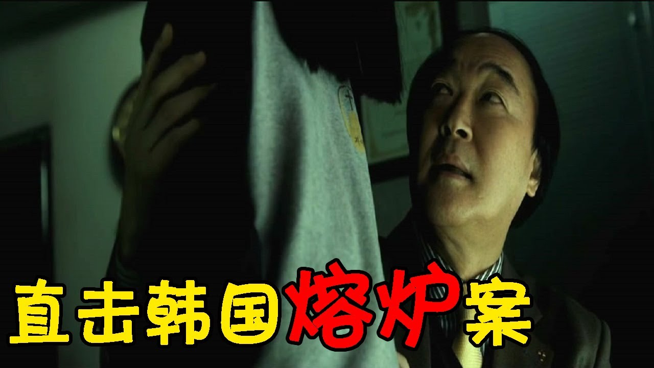 """直擊殘酷的韓國""""熔爐案"""":真實事件比電影更陰暗 更讓人絕望 - YouTube"""