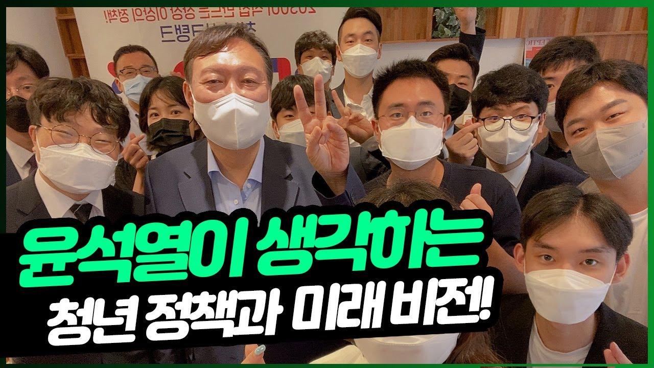 윤석열 후보, 상상23 청년 정책 세미나 하이라이트!