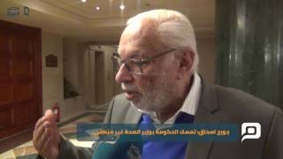 مصر العربية | جورج اسحاق: تمسك الحكومة بوزير الصحة غير منطقي