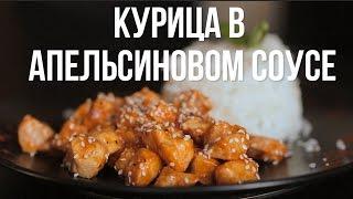 Курица в апельсиновом соусе [eat easy]