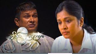 Duwili Sulanga   Episode 20 - (2021-06-17)   ITN Thumbnail