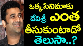 Devi sri prasad remuneration | no.1 music director in tollywood | most wanted music director|taja30