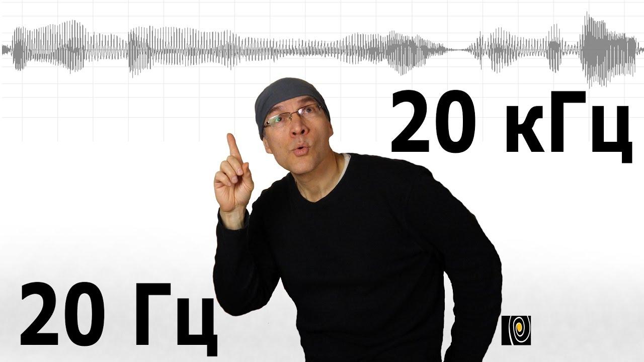 звук 20000 герц слушать