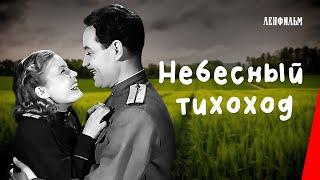 Небесный тихоход / The Sky Slow-Mover  (1945) фильм