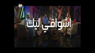 سهرة اشواقي ليك - ضيوف الحلقة الشاعر/ الحبيب - الفنان/ حافظ طه - الفقرة الاولي