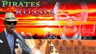 ПУЛЬС 0 (в стиле) - Big Russian Pirate Show (часть 2)