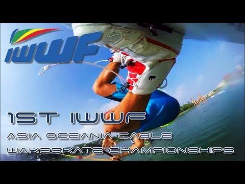 高雄蓮池潭纜繩滑水 1st IWWF Asia & Oceania Cable & Wakeskate Championships 2015 HD1080