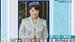 中天新聞》最新一期《週刊文春》揭露了日本未婚女皇族的私生活,包括佳...