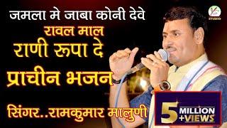 ##अमरगढ़लाइव##राणी रुपा दे का बहुत ही प्यारा भजन है।।सिंगर-रामकुमार मालुणी।।भजना में जाबा2कोनी दे।