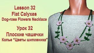 Beaded Flowers by Liudmila Bozhko.  Lesson 32. Цветы из бисера от Людмилы Божко. Урок 32