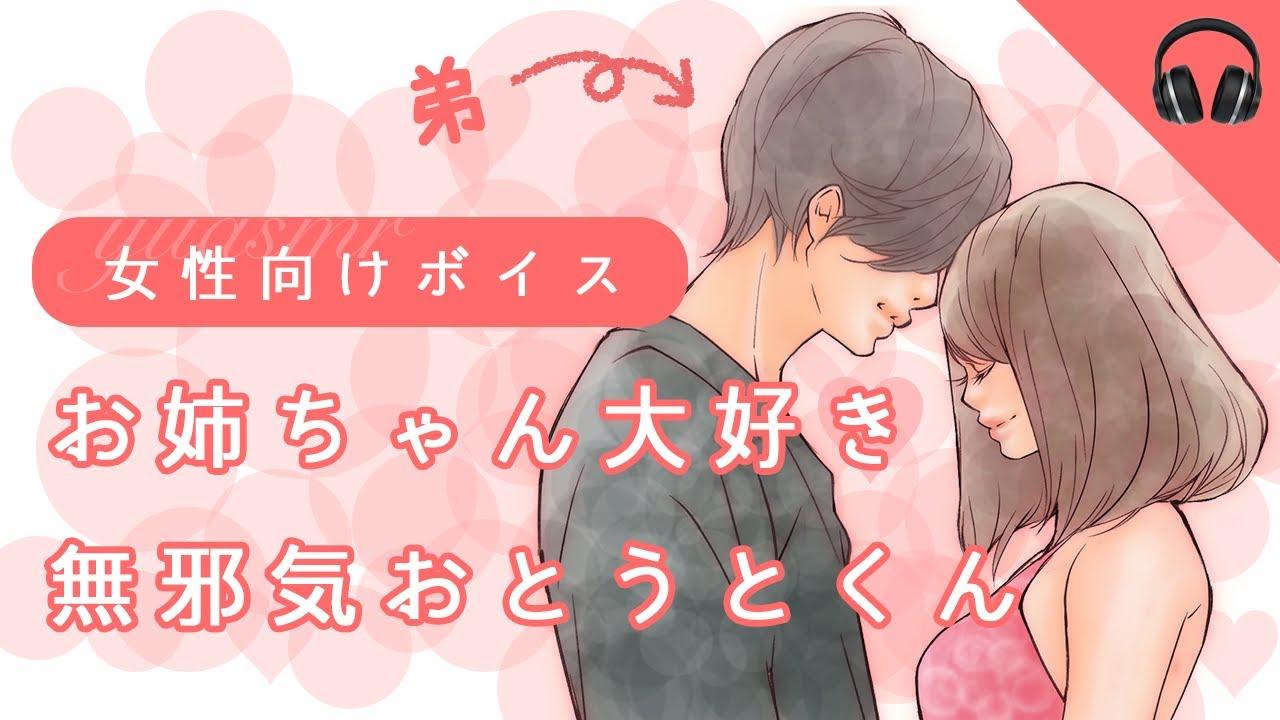 【#女性向け】無邪気なシスコン弟くん♡【ボイス】