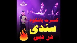 Sandy concert in Dubai hd کنسرت سندی با کیفیت
