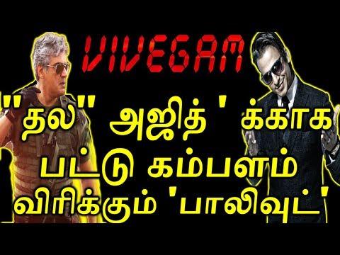 Vivegam Latest Update| Vivegam Trailer | Vivegam Movie Updates | Vivegam  | Vivegam Vivek Oberoi