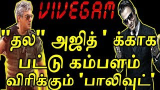 Vivegam Latest Update| Vivegam Trailer | Vivegam Movie Updates | Vivegam  | Vivegam Vivek Oberoi