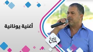 الفنان أحمد الجميلي - أغنية يونانية