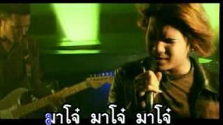 โก๋หลังไมค์ โมทีฟ Karaoke