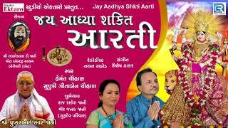 Jai adhyashakti - ambe maa aarti by hemant chauhan song adhya shakti singer chauhan, geetaben music shailesh thakar lyrics t...