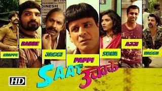 मजेदार हैं Manoj Bajpayee की फिल्म  सात उच्चके  का  ट्रेलर