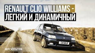 Легендарный Renault Clio Williams - Драйверские опыты Давида Чирони