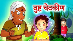 Dusht Chetakin दुष्ट चेटकीण   छान छान गोष्टी   Marathi Stories JingleToons