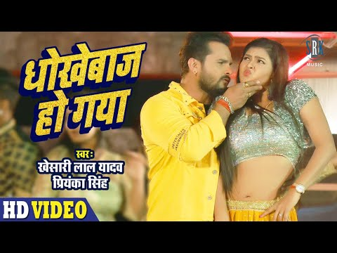 Dhokhebaaz Ho Gaya Lyrics | Khesari Lal Yadav, Priyanka Singh Mp3 Song Download