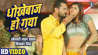 KHESARI LAL YADAV | Dhokhebaaz Ho Gaya | Chandani Singh | धोखेबाज हो गया | Superhit Song 2021