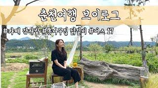 춘천 여행 브이로그 (…